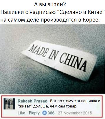 китайское качество, made in china
