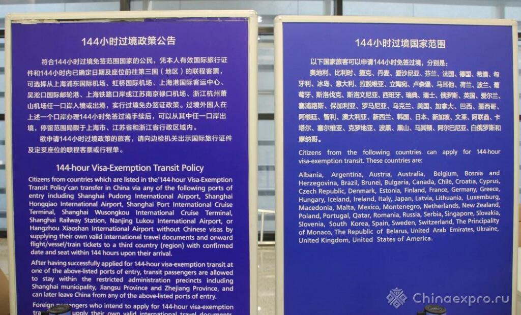 Безвизовый транзит в Китай