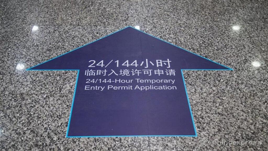 Как оформить безвизовый транзит в аэропорту Гуанчжоу