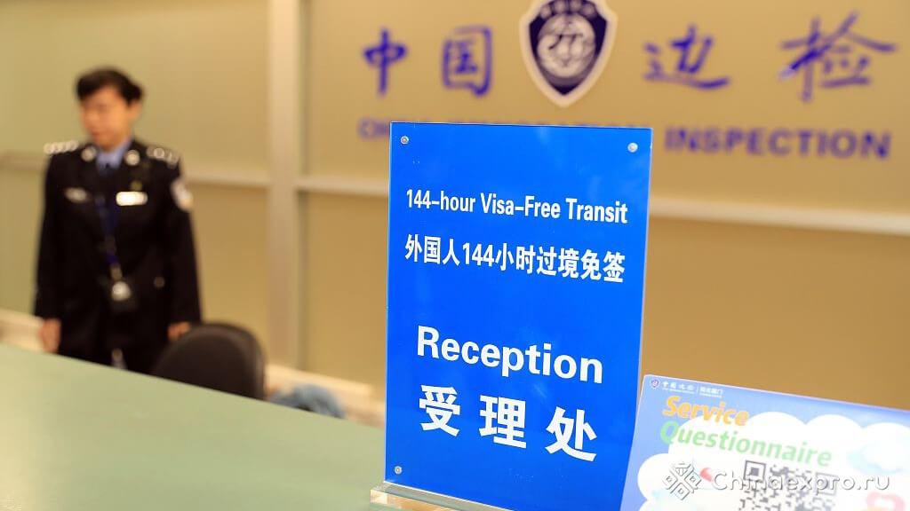транзит в Китае без визы для россиян